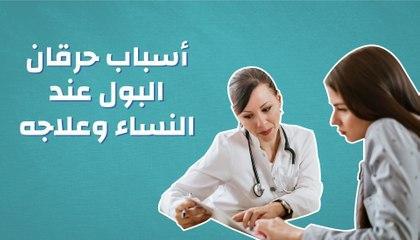 Photo of حرقان البول عند النساء أسبابه وعلاجه