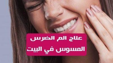 Photo of علاج الم الضرس المسوس بالمنزل مجرب
