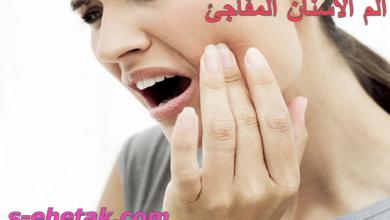 Photo of ألم الأسنان المفاجئ .. الأسباب والعلاج