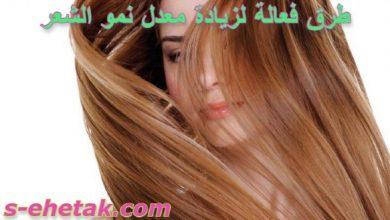 Photo of طرق فعالة لزيادة معدل نمو الشعر