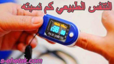 Photo of التنفس الطبيعي كم نسبته عند الإنسان