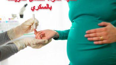 Photo of تغذية المراة الحامل المريضة بالسكري