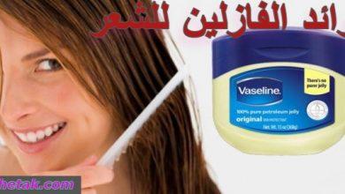 Photo of فوائد الفازلين للشعر