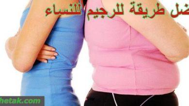 Photo of افضل طريقة للرجيم للنساء