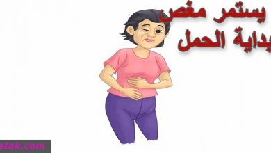 Photo of كم يستمر مغص بداية الحمل