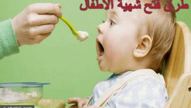 Photo of طرق فتح شهية الأطفال