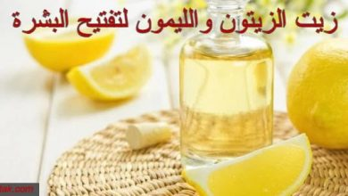 Photo of زيت الزيتون والليمون لتفتيح البشرة