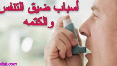 Photo of أسباب ضيق التنفس والكتمه