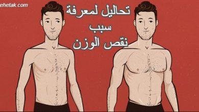 Photo of تحاليل لمعرفة سبب نقص الوزن