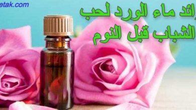 Photo of فوائد ماء الورد لحب الشباب قبل النوم