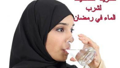 Photo of الطريقة الصحيحة لشرب الماء في رمضان