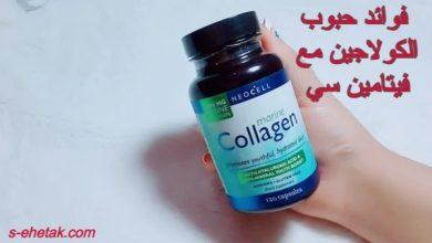 Photo of فوائد حبوب الكولاجين مع فيتامين سي