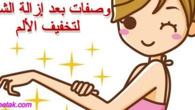 Photo of وصفات بعد إزالة الشعر لتخفيف الألم