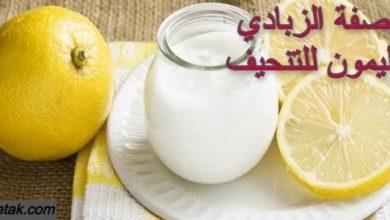 Photo of وصفة الزبادي بالليمون للتنحيف