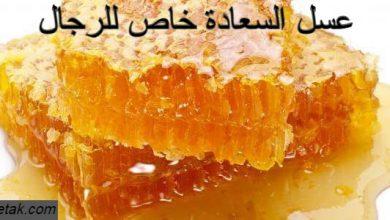 Photo of عسل السعادة خاص للرجال