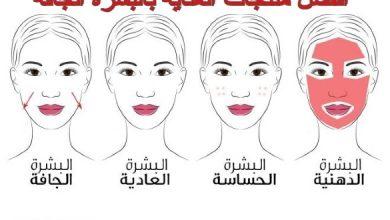Photo of افضل منتجات العناية بالبشرة الجافه