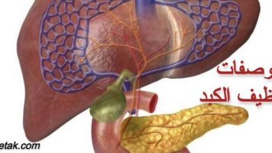 Photo of وصفات لتنظيف الكبد