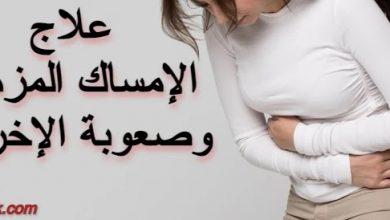 Photo of علاج الإمساك المزمن وصعوبة الإخراج