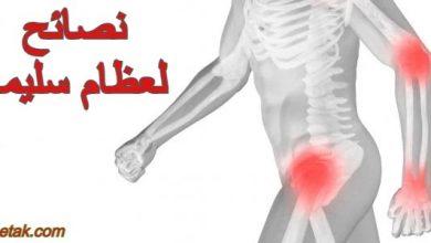 Photo of نصائح لعظام سليمة