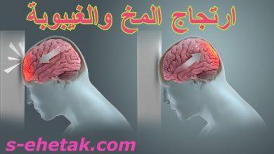 Photo of ارتجاج المخ والغيبوبة