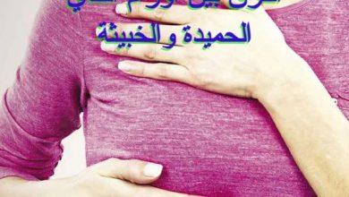 Photo of الفرق بين أورام الثدي الحميدة والخبيثة