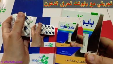 Photo of تجربتي مع بايوكت لحرق الدهون
