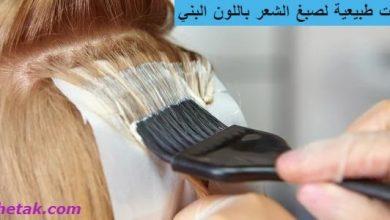Photo of وصفات طبيعية لصبغ الشعر باللون البني