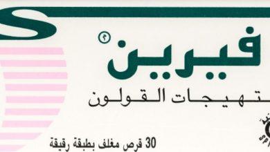 Photo of دواعي استخدام دواء فيرين للقولون